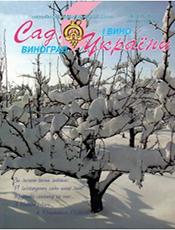 Сад, виноград і вино України