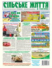 Сільське життя в Україні <br><br><br>