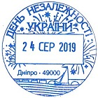 Dnipropetrovsk Directorate