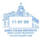 Kirovohrad Directorate