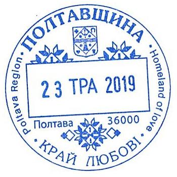 Poltava Directorate
